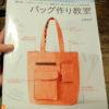 バッグを作る方必見★バッグ作り教室|水野佳子★おススメする5つの理由